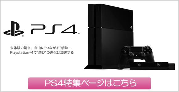 PS4特集ページはこちら
