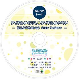 HMVオリジナル特典ドラマCD「嶺二&音也&トキヤSide Before」