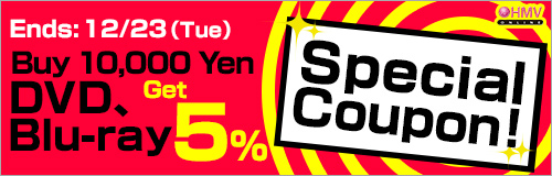 Ends: 12/23�iTue�j! Buy 10,000 Yen DVD, Blu-ray Get 5% Special Coupon!