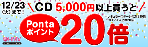 12/23�i�j�܂ŁICD 5,000�~�ȏ㔃����Ponta�|�C���g20�{�I�����M�����[�X�e�[�W�̕��10�{�^�u�����Y�ȏ��20�{