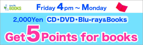 Ends:2/2 (Mon)! 2,000 Yen CD, DVD, Blu-ray and Books Get x5 Points for Books