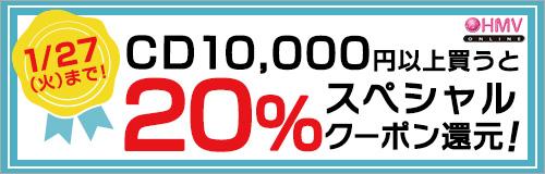 1/27�i�j�܂ŁICD 10,000�~�ȏ㔃����20���X�y�V�����N�[�|���Ҍ��I