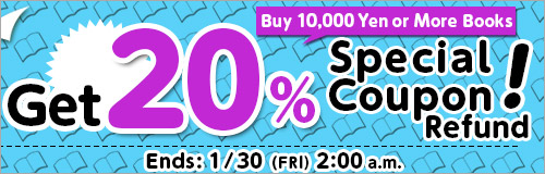 Ends: 1/30(Fri) 2a.m. ! Buy 10,000 Yen or More Books, Comic, Magazine Get 20%  Special Coupon Refund!