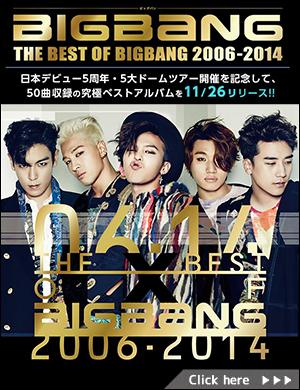 BIGBANG 史上最強のベストアルバム!