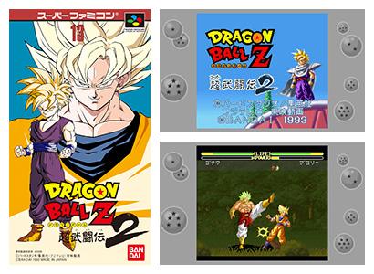 懐かしの名作スーパーファミコン「ドラゴンボールZ 超武闘伝2」が遊べるダウンロード番号