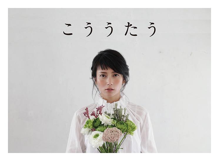 柴咲コウ  初回限定盤