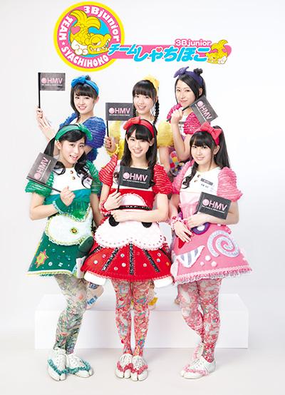 HMV25周年presents 「ひとりアイドル乱舞2015」〜チームしゃちほこ〜