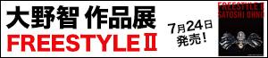 Oono Satoshi Freestyle II