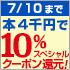 7/10(��)2:00am�܂ŁI�{�E�R�~�b�N�E�G��4,000�~��10���X�y�V�����N�[�|���Ҍ��I