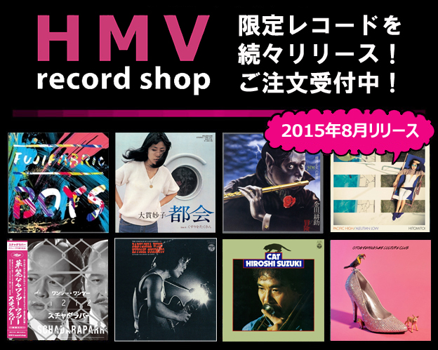 HMV record shop����� 2015