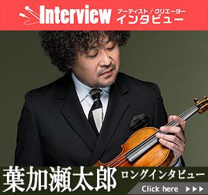 葉加瀬太郎 ロングインタビュー