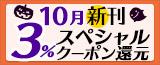 10���V�� 3���X�y�V�����N�[�|���Ҍ��L�����y�[��
