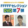 日ハムFFFFF DVD 第7弾
