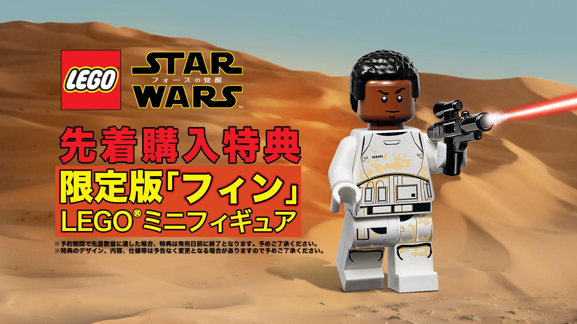 LEGO® スター・ウォーズ/フォースの覚醒