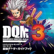 『ドラゴンクエストモンスターズ ジョーカー3』最強データ本が4月28日に発売。