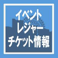 【イベント/レジャーチケット情報】