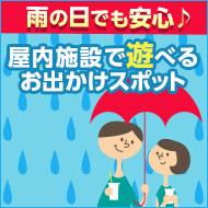 雨の日でも安心♪屋内施設で遊べるおすすめスポット