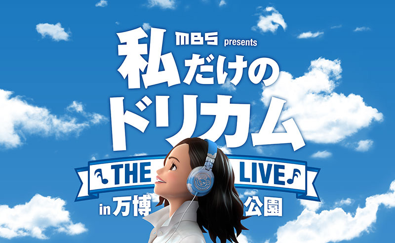 MBS presents 私だけのドリカム THE LIVE in 万博公園