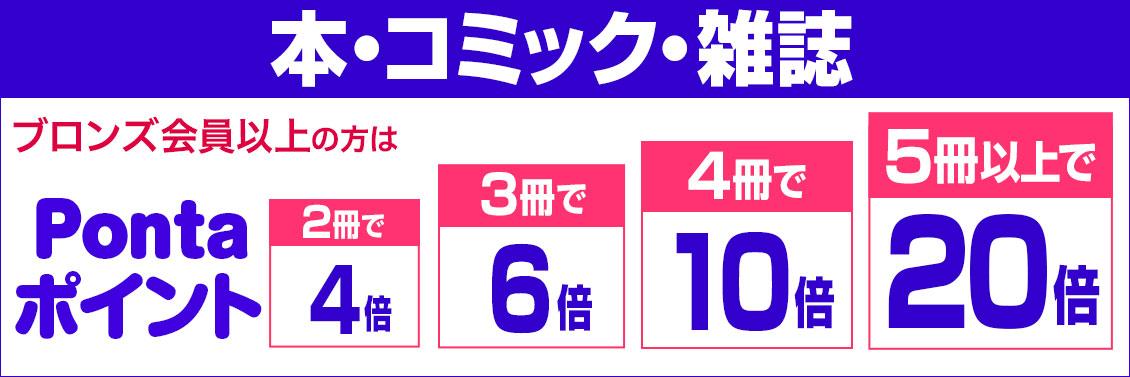 6/1(木)まで!本・コミック・雑誌 2冊でPontaポイント4倍/3冊で6倍/4冊で10倍/5冊以上で20倍