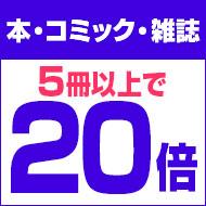 5/24(木)まで!本・コミック・雑誌 2冊でPontaポイント4倍/3冊で6倍/4冊で10倍/5冊以上で20倍