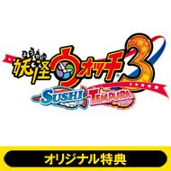 【限定特典付き】『妖怪ウォッチ3 スシ/テンプラ』好評発売中!