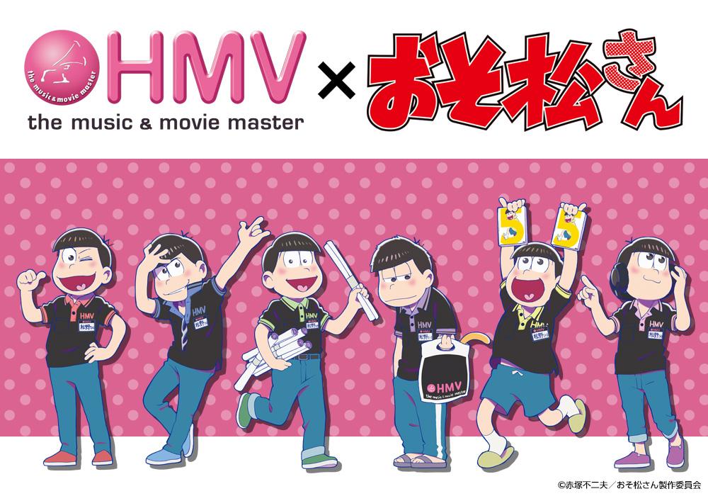 HMV×おそ松さんコラボレーション