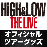 『HiGH&LOW THE LIVE』ツアーグッズ好評発売中