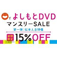 �悵����DVD�}���X���[SALE ���e�F�y���{�l�u���W�z