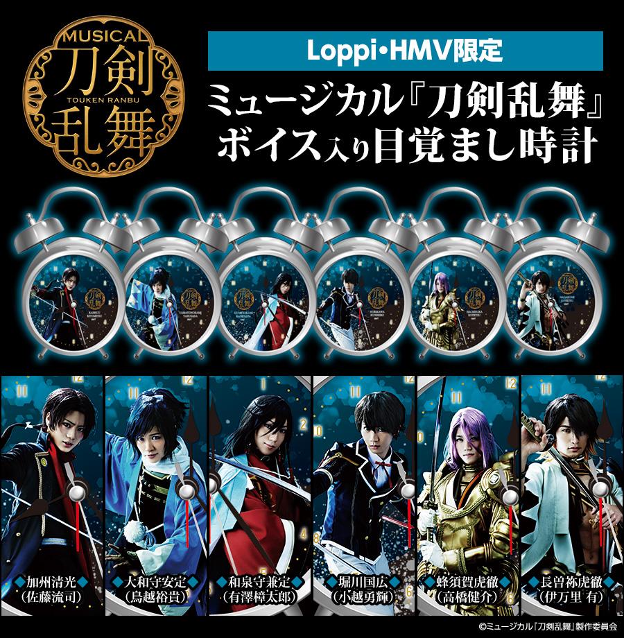 Loppi・HMV限定 ミュージカル『刀剣乱舞』ボイス入り目覚まし時計 予約受付中!