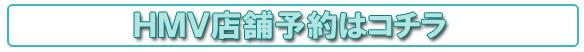 "HMV店舗予約はコチラ"""
