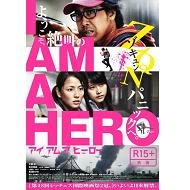 【HMV購入特典:ポートレートカード】大泉洋出演『アイアムアヒーロー』11月2日発売!