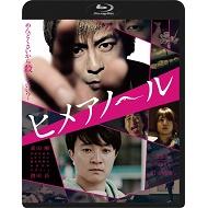 【先着購入特典】アリ!『ヒメアノ〜ル』11月2日発売