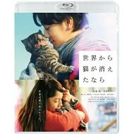 佐藤健 宮�アあおい出演 『世界から猫が消えたなら』 Blu-ray、DVD11月16日発売