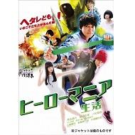 「ヒーローマニア -生活-」Blu-ray/DVD 11月2日発売
