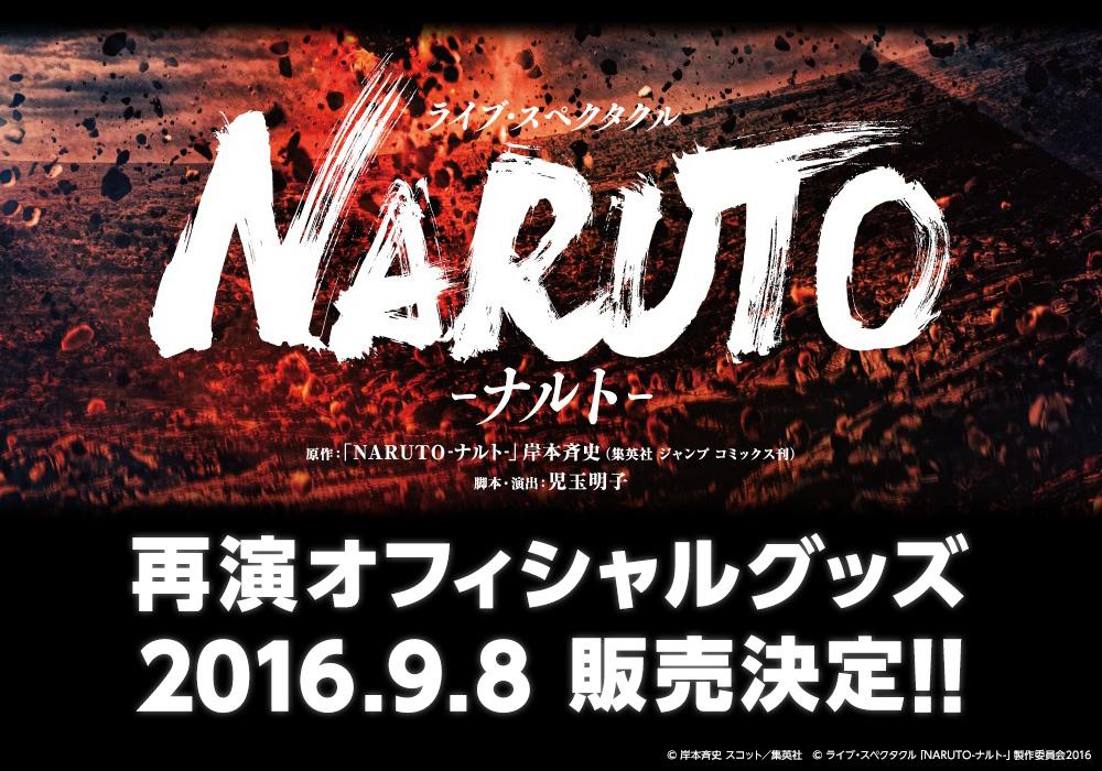 ライブ・スペクタクル「NARUTO-ナルト-」 再演オフィシャルグッズ 2016.9.8販売決定!!