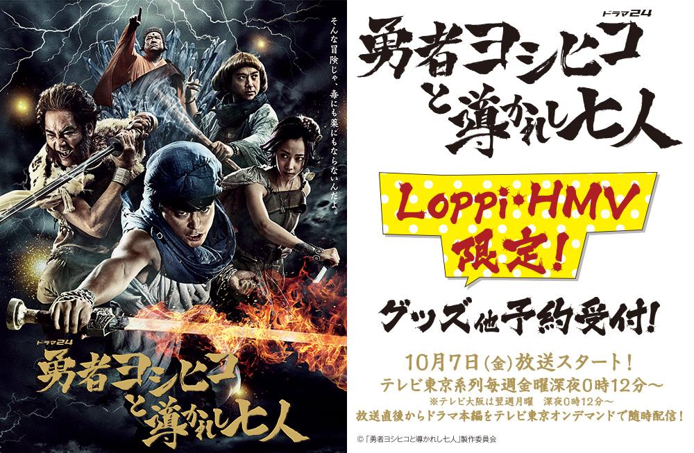 勇者ヨシヒコと導かれし七人 Loppi・HMV限定グッズ他予約受付!