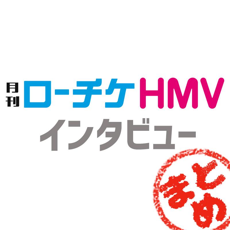 月刊ローチケHMVインタビューまとめ