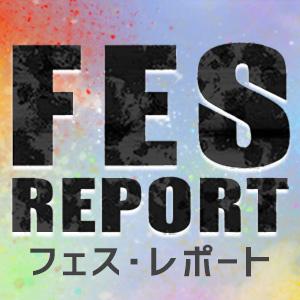 フェス・レポート