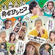 勇者ヨシヒコ 2017年卓上カレンダー【Loppi・HMV限定特典付き】