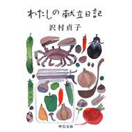 【特集】 食の本
