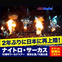 ナイトロ・サーカス 10周年ワールドツアー 東京公演/大阪公演