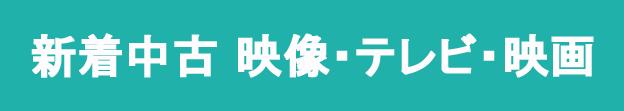 新着中古 映像(邦画・洋画・テレビ)