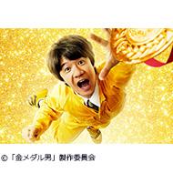 内村光良による初の原作・脚本・監督・主演の映画『金メダル男』 ブルーレイ、DVD発売