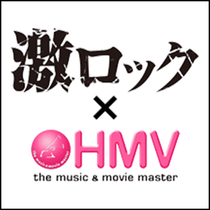 激ロック x HMV