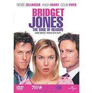 『ブリジット・ジョーンズの日記 ダメな私の最後のモテ期』 ブルーレイ+DVD 4/12発売
