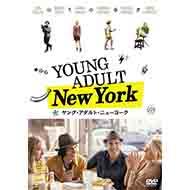 ベン・スティラー、ナオミ・ワッツ出演!大人のロマンティック・コメディ『ヤング・アダルト・ニューヨーク』Blu-ray、DVDが12/21発売。