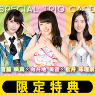 AKB48・SKE48・HKT48 トレジャーカード第二弾【Loppi・HMV限定カード付き】