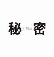 『るろうに剣心』の大友啓史監督作品、『秘密 THE TOP SECRET』ブルーレイ、DVDが2017年1月6日発売!