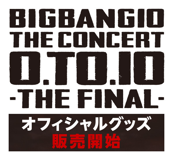 BIGBANG10 THE CONCERT 0.TO.10 オフィシャルグッズ販売開始