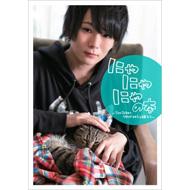 【フォトカード付き】 ワタナベマホト&飼い猫のコラボ写真